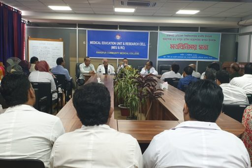 Vice-chancellor of RMU spoke briefly in the meeting to inform the functioning of the newly constituted nine faculties of Rajshahi Medical University.