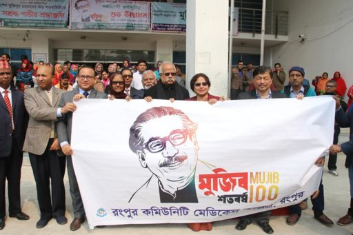 The inauguration of Mujib-borsha 17