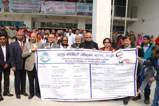 The inauguration of Mujib-borsha 18