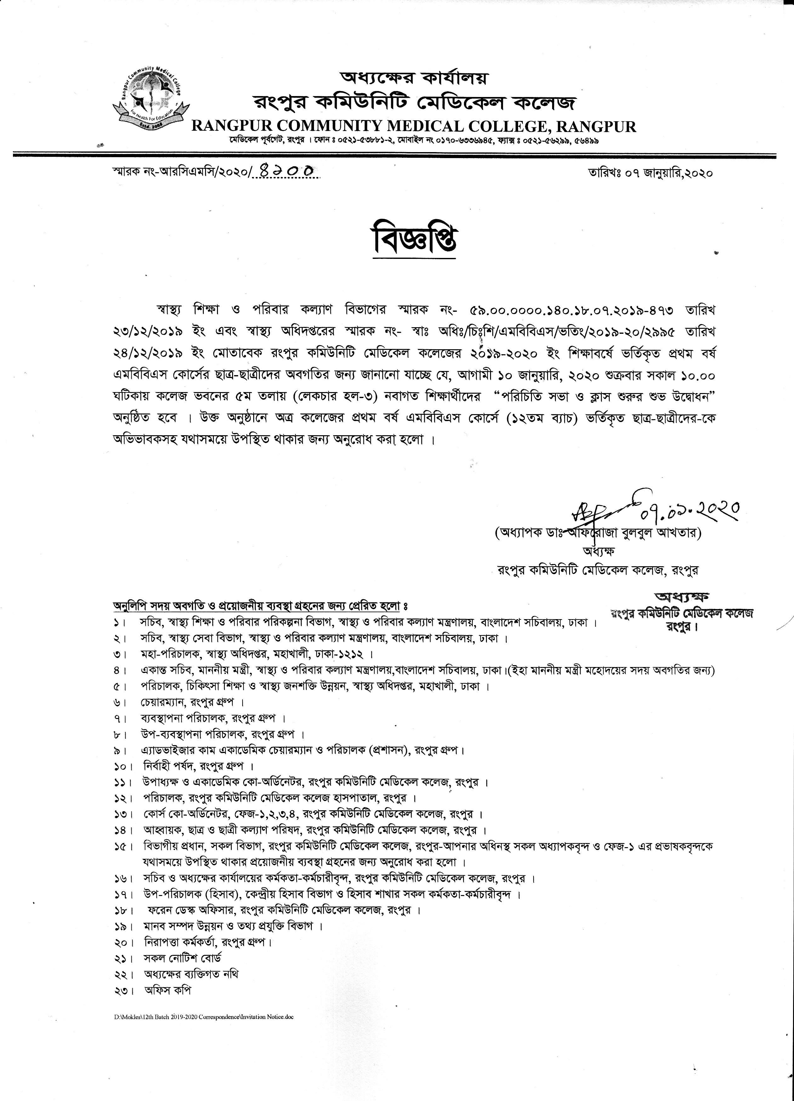 notice for the orientation program of rangpur community medical college (RCMC) for the academic year of 2019-2020