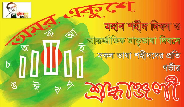 21 Feb 2020 Banner