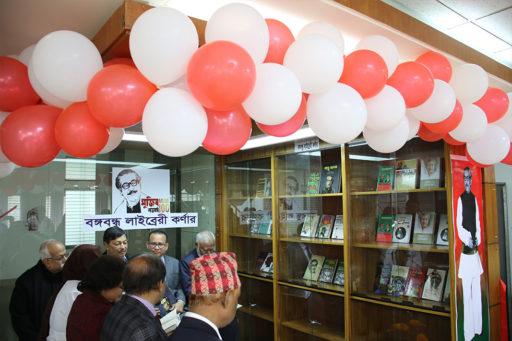 The inauguration of Mujib-borsha 22