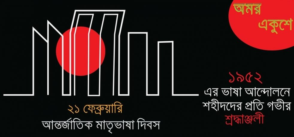 Celebration of International mother language day by RCMCH