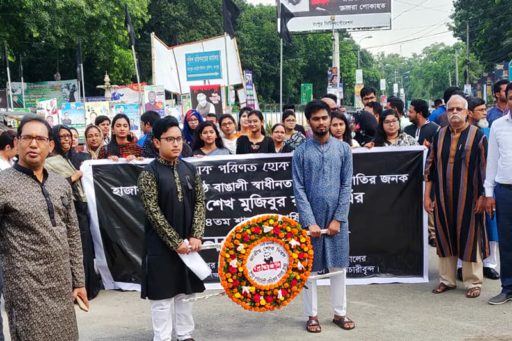 Started mourning rally for the National Mourning Day From RCMC Academic Building