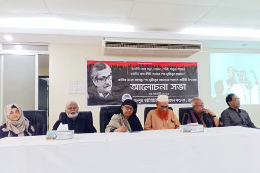 A commemorative discussion program on 'Bangabandhu & Bangladesh' held today at the conference hall in RCMC academic building.