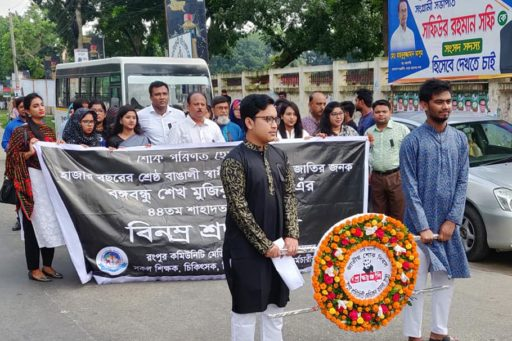 The pictures of Started mourning rally for the National Mourning Day From RCMC Academic Building