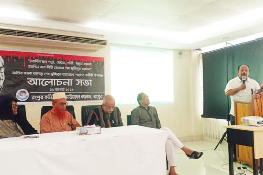 Dr. Syed Mamun presented his speech at RCMC Academic Building