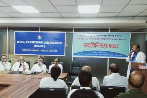 The program was conducted by Associate Professor Dr. Syed Mamun Sir The conference was held in the conference room of the Medical Education Unit and Research Cell.