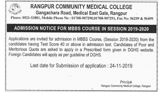 Admission notice for the admission of MBBS of Rangpur medical college (RCMC)