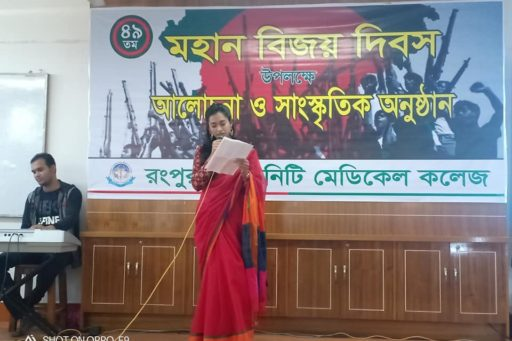 The 49th Victory Day celebrated by RCMC, RDC & RCNC (12)