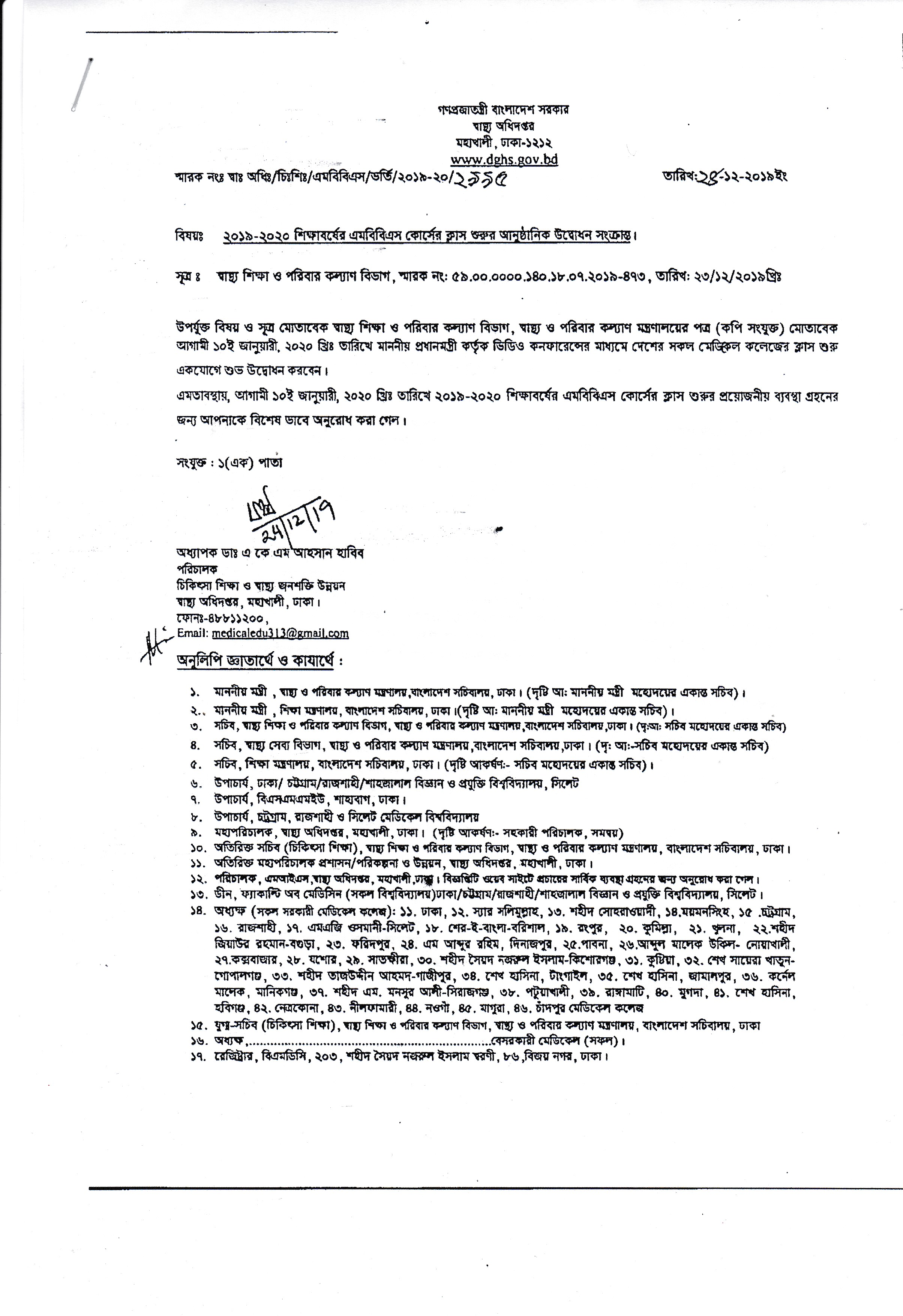 notice for the inauguration of the MBBS couse class for the academic year of 2019-2020