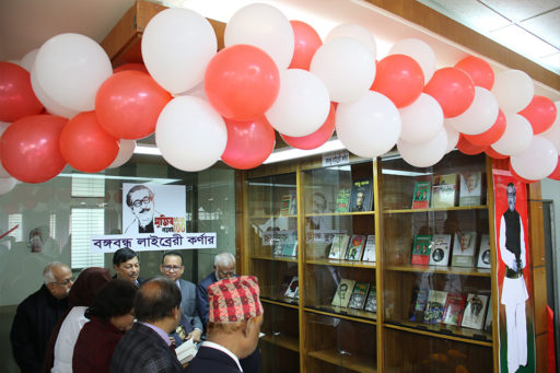 The inauguration of Mujib-borsha 22