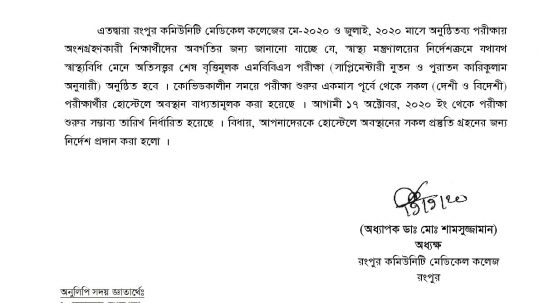 Notice of RCMC Examinees
