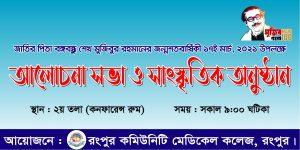 "Celebration of Bangabandhu Sheikh Mujibur Rahman's ""101st birth Anniversary"""