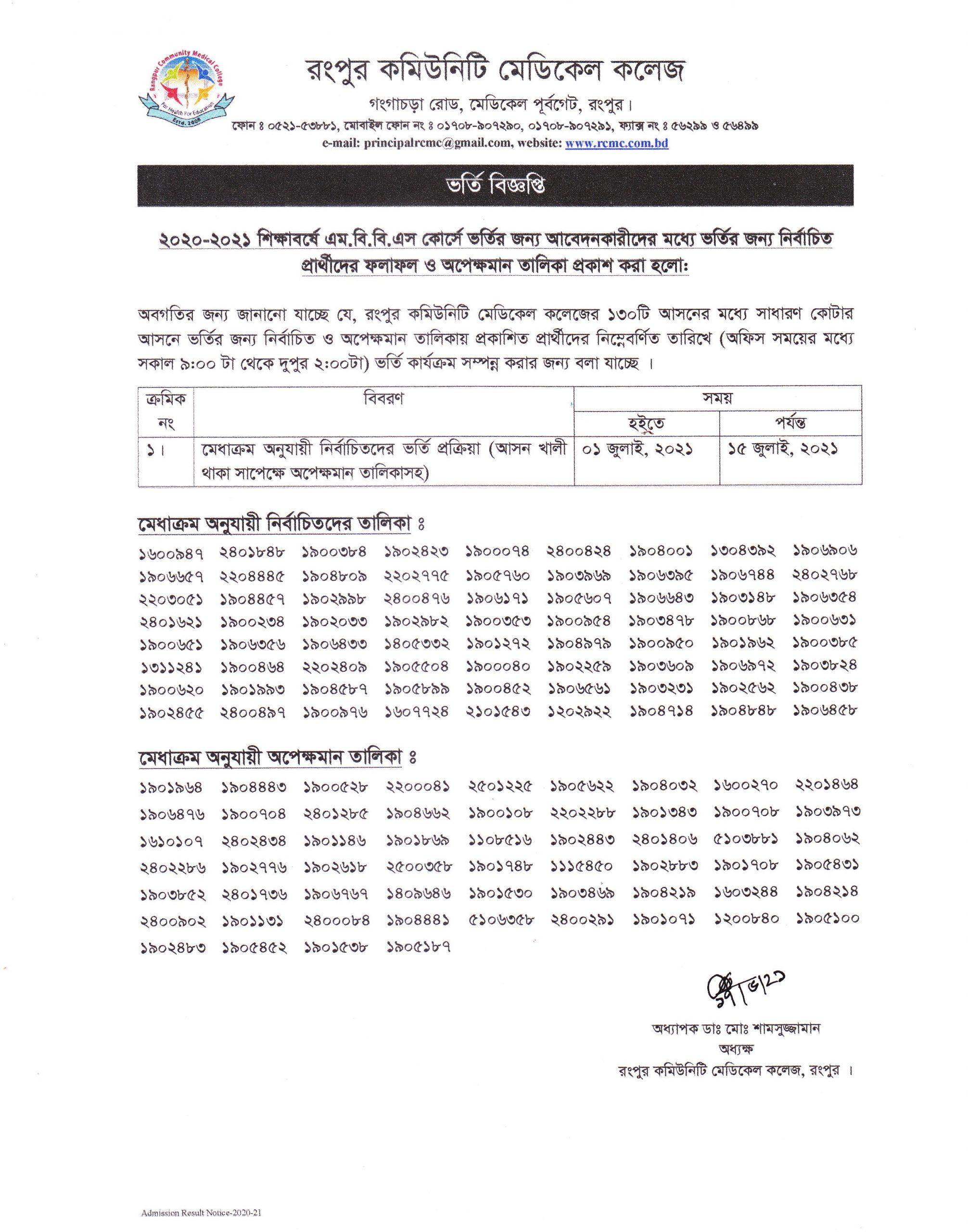 RCMC Admission Procedure
