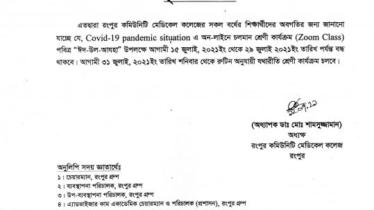 Holiday Notice for the students of RCMC on Eid-Ul-Adha