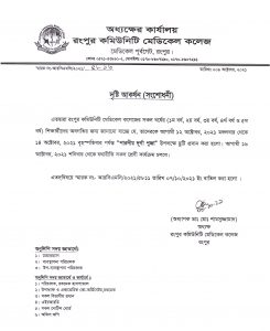 Holiday Notice of Durga Puja 2021